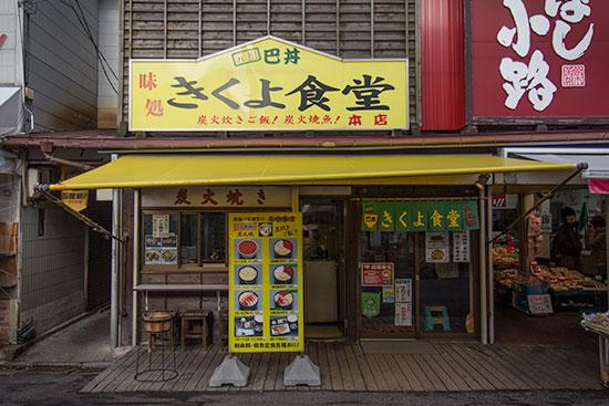 Hakodate Morning Market Kikuyo Sanshoku