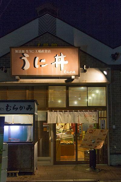 Hakodate Morning Market Uni Murakami