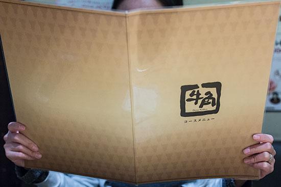 Gyu-Kaku Otaru