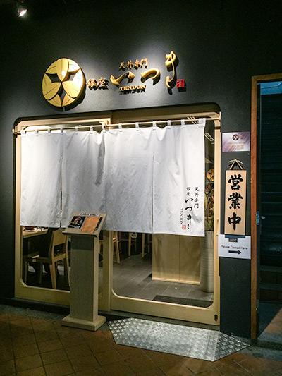 Ginza Tendon Itsuki Tanjong Pagar
