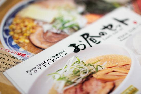 Best Tokyo Restaurants Yottekoya Odaiba
